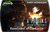 Купить Aliens: Colonial Marines - Комплект «Разведка»
