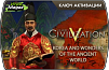 Sid Meier's Civilization V – Korea & Wonders of the Ancient World Combo Pack