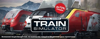 Скидки на Train Simulator до 70%!