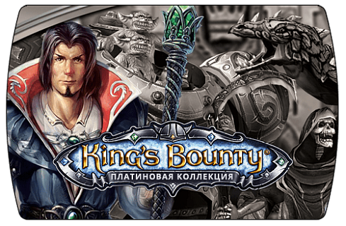 King's Bounty Platinum Edition (ключ для ПК)