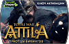 Total War Attila - Viking Forefathers Culture Pack