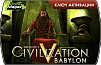 Sid Meier's Civilization V - Babylon