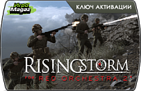 Red Orchestra 2 Rising Storm (ключ для ПК)