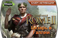 Total War: Rome II - Цезарь в Галлии