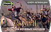 Total War Rome 2 – Nomadic Tribes Culture Pack (ключ для ПК)
