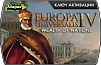 Europa Universalis IV – Wealth of Nations (ключ для ПК)