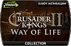 Crusader Kings II: Way of Life Collection (DLC)