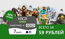 АКЦИЯ: 59 рублей за Xbox Game Pass Ultimate 7 дней!