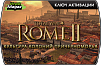 Total War Rome 2 – Black Sea Colonies Culture Pack (ключ для ПК)