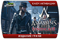 Assassin's Creed Syndicate. Издание Грачи