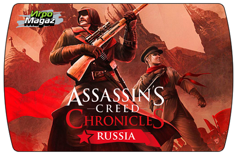 Assassin's Creed Chronicles – Russia (ключ для ПК)