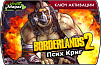 Borderlands 2 – Psycho Pack (ключ для ПК)