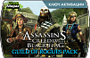 Assassin's Creed IV Black Flag - Guild of Rogues Pack