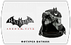Фигурка Batman Arkham City