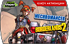Borderlands 2 – Mechromancer Pack (ключ для ПК)