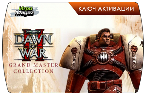 Warhammer 40000 Dawn of War 2 Grand Master Collection (ключ для ПК)
