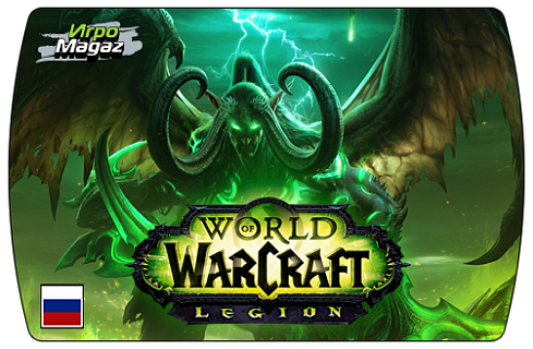 World of Warcraft Legion (ключ для ПК)