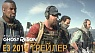 Tom Clancy's Ghost Recon Wildlands - Картель - CGI-Трейлер E3 2016