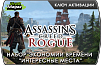 Assassin's Creed Rogue - Activities Pack