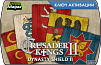 Crusader Kings II – Dynasty Shield II (ключ для ПК)