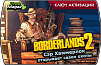 Borderlands 2 – Sir Hammerlock's Big Game Hunt