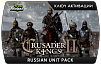 Crusader Kings II – Russian Unit Pack (ключ для ПК)