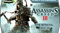 Assassin's Creed III - DLC 4 - The Betrayal