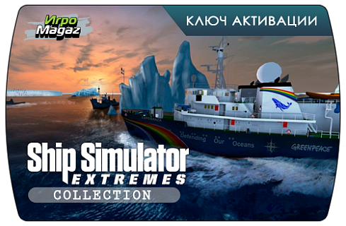 Ship Simulator Extremes Collection (ключ для ПК)
