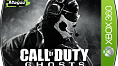 Call of Duty: Ghosts для Xbox 360