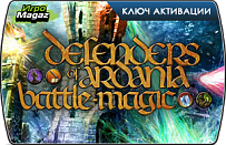 Defenders of Ardania Battlemagic (ключ для ПК)