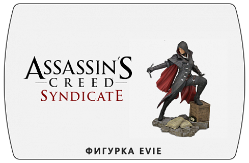 Фигурка Evie. Assassin's Creed Syndicate