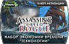 Assassin's Creed Rogue - Technology Pack