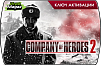 Company of Heroes 2 – Ardennes Assault (ключ для ПК)