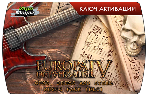 Europa Universalis IV – Guns, Drums and Steel Music Pack