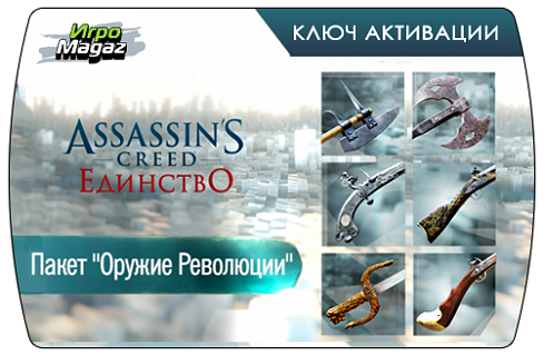 Assassin's Creed Unity – Revolutionary Armaments Pack