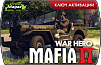 Mafia 2 – War Hero (ключ для ПК)