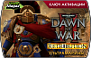 Warhammer 40000 Dawn of War 2 – Retribution Комплект «Ультрамарины»