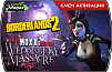 Borderlands 2 – Headhunter 4 Wedding Day Massacre (ключ для ПК)