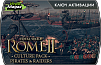 Total War Rome 2 – Pirates and Raiders Culture Pack (ключ для ПК)