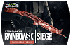 Tom Clancy's Rainbow Six: Siege. Ruby Weapon Skin