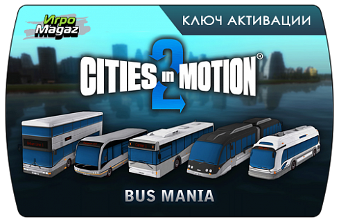 Cities in Motion 2 – Bus Mania (ключ для ПК)