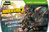 Borderlands 2 – Mr. Torgue's Campaign of Carnage (ключ для ПК)