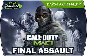 Call of Duty: Modern Warfare 3 - Collection 4 (DLC 4) - Final Assault