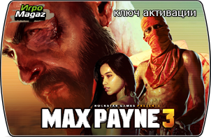 Купить Max Payne 3 Steam версия