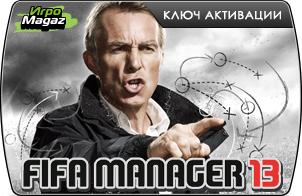 Лицензионный ключ активации игры FIFA Manager 13 cd key - вы будете